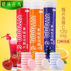健林果味型泡腾片3支装(甜橙、草莓、蓝莓)4g*20片/瓶
