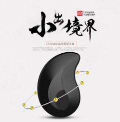 致奥 T200 迷你蓝牙耳机4.1 入耳式无线运动车载耳机立体声商务通用型蓝牙耳机 粉色 F