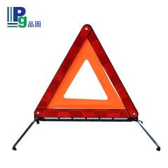 品固 反光型汽车三角架警示牌三脚架标志故障停车安全警示牌