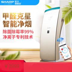 Sharp夏普空气净化器FP-CH70-N/W/B家用智能除甲醛二手烟净离子氧吧 加湿型 金色