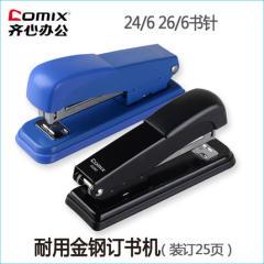 齐心B3046订书机财务装订机统一12号商务通用办公用品订书器 蓝色