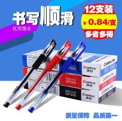 齐心办公用品GP306中性笔 顺滑水笔碳素笔 欧洲标中签字笔 黑色 GP306 1盒(12支)
