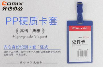 齐心 T2552 竖式半透明工作卡/胸卡套