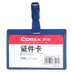 Comix/齐心 T2553 身份识别卡套 横式 胸卡 证件卡