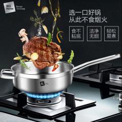米技 西式煎炒锅  不锈钢锅MH-SS24-B-CN