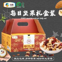 中粮山萃每日坚果礼盒 坚果炒货 休闲零食 混合坚果 (25g*30包)