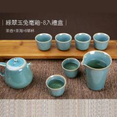 如艺 绿翠玉兔毫釉8入茶具 套装E-GA024-P8-B