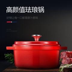 美国迈卡罗 珐琅锅 炖锅 煎锅 蒸锅 一锅多用 MC-4057