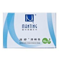 满婷 细肤润滑清螨皂 香皂 特惠100g*3块