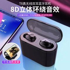 乐默 T8对耳蓝牙耳机LBH-510黑色