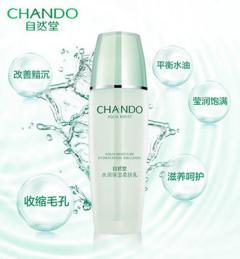 CHANDO/自然堂水润保湿柔肤乳 清透补水保湿乳液