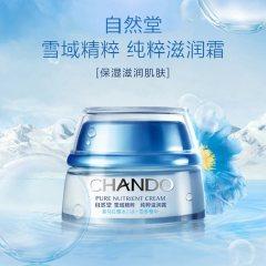 CHANDO/自然堂 雪域精粹纯粹滋润霜50g 补水保湿 滋润水润面霜