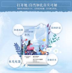 CHANDO/自然堂冰川水水光面膜5片*28ML