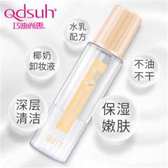 巧迪尚惠椰奶卸妆液卸妆水脸眼唇部温和深层清洁无刺激卸妆乳保湿