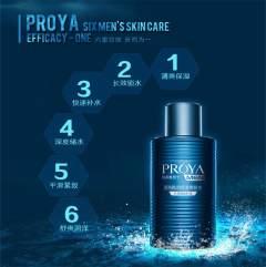 珀莱雅(PROYA)男士深海酷润保湿爽肤水135ml(二次清洁 补水保湿)