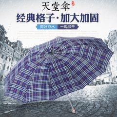 天堂伞!双人防风超大晴雨伞三折叠经典格子! 保证正品!包邮!(颜色随机发) 颜色随机(都很大气美观)