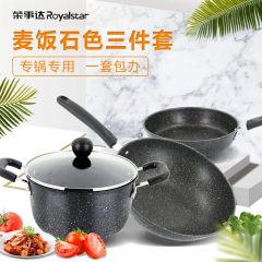 荣事达麦饭石三件套RTZ088M炒锅+汤锅+煎锅