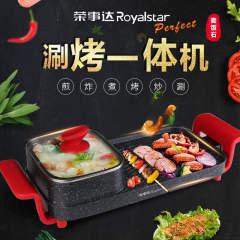 荣事达火锅烤盘涮烤一体机RS-SK180B1