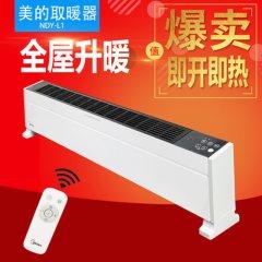 美的踢脚线NDY-L1取暖器电暖风电暖器家用卧室电暖气节能省电对流式暖风机采暖 白&黑 10