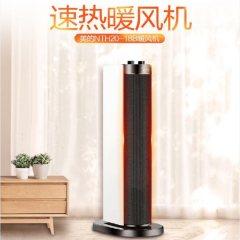 美的电暖器取暖器电暖气电暖风机家用静音省电速热立式电热扇NTH20-18B 白&黑 280*