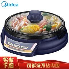 美的(Midea)多用途锅家用电火锅电煮锅电热锅电炒锅可煎烤分体式设计HS136B 深蓝色