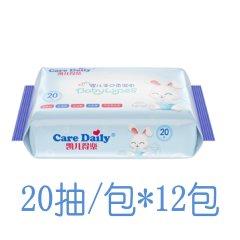凯儿得乐(care daily) 婴儿手口湿巾12包 护肤柔湿纸巾 抽纸巾12包(20片/小包装)