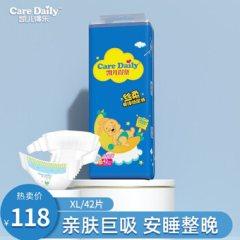 凯儿得乐(care daily)丝柔婴儿纸尿裤 超薄透气尿不湿30-60片加大码【4-17kg】 S