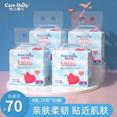 凯儿得乐(care daily)婴儿柔纸巾非湿巾 4提/20包【1提/5小包】 抽纸巾卷纸卫生纸 6