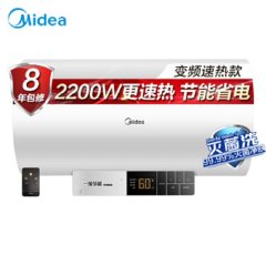 美的(Midea)60升电热水器2200W三档宽压变频速热遥控预约 抑菌漏电断电F6022-ZA2