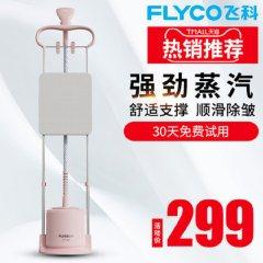 飞科(FLYCO) FI-9822十档蒸汽挂烫机家用熨烫机手持挂烫衣服机 1500W 粉色款 粉色