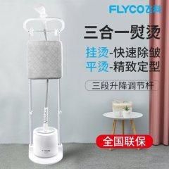 飞科(FLYCO) FI-9822十档蒸汽挂烫机家用熨烫机手持挂烫衣服机 1500W 粉色款 白色