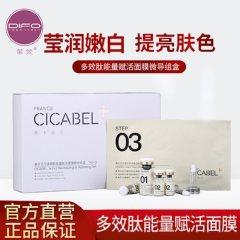 希卡贝尔干细胞微导面膜
