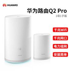 华为(HUAWEI)智能无线路由器分布式子母路由Q2 Pro一拖一