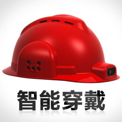 全功能智能安全帽