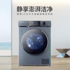 夏普(SHARP) 10公斤变频滚筒全自动洗衣机 XQG100-2239J-H
