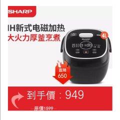 夏普(SHARP)日本电饭煲家用IH电磁加热 智能预约多功能电饭锅4LKS-D40HGE泫雅黑
