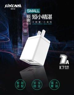 思科耐1A充电头K7