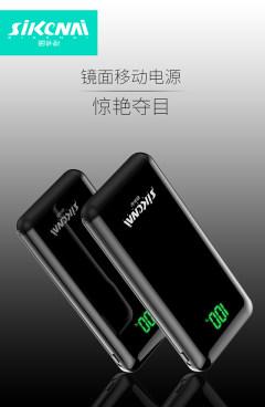 思科耐全面屏充电宝移动电源Y828(20000mAh)