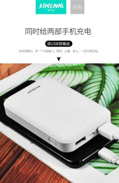 思科耐新国标充电宝移动电源PF-10(10000mAh)迷你款