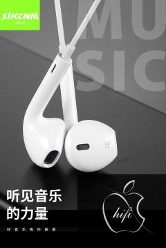 思科耐 原声I6S耳机