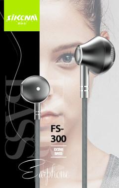 思科耐FS-300鱼嘴金属耳机