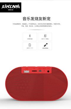 思科耐-BX-03蓝牙音箱