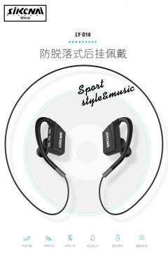 思科耐磁吸运动款蓝牙耳机D10