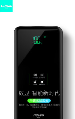 思科耐充电宝移动电源 DYK-06(9000mAh)