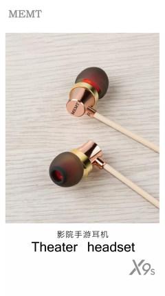 MEMT X9s全金属耳机