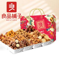 良品铺子新年大礼包良品谢礼-坚果礼1632G/盒(12款)