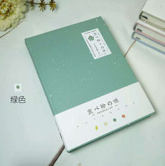 蓝果64K精装本 食之味 【富连网漯河电商学院店自提】