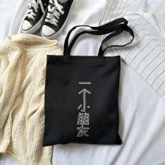 ins文艺帆布包学生单肩包 一个小朋友(黑色) 【富连网漯河电商学院店自提】