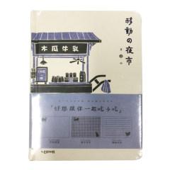 联华精装本 (移动的夜市) 【富连网漯河电商学院店自提】