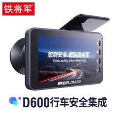 铁将军行车记录仪高清车载隐藏式停车监控倒车影像一体 D600(含32G内存卡)